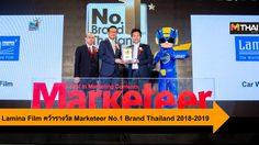 Lamina Film คว้ารางวัล Marketeer No.1 Brand Thailand 2018-2019