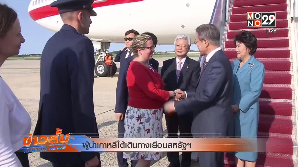 ผู้นำเกาหลีใต้เดินทางเยือนสหรัฐฯ