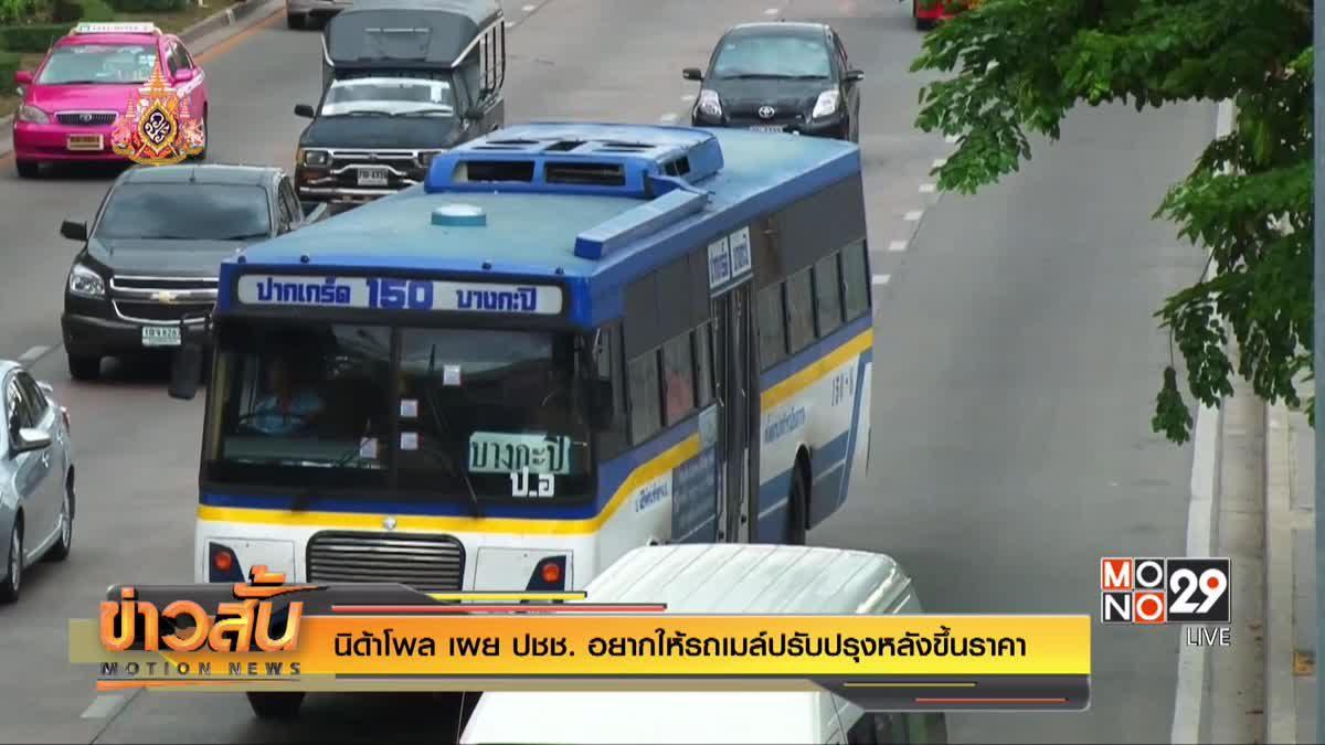 นิด้าโพล เผย ปชช. อยากให้รถเมล์ปรับปรุงหลังขึ้นราคา