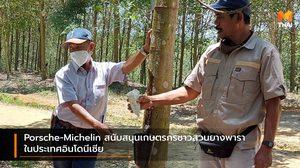 Porsche-Michelin สนับสนุนเกษตรกรชาวสวนยางพาราในประเทศอินโดนีเซีย