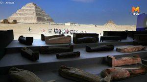 อียิปต์พบ '100 โลงศพไม้โบราณ' สภาพสมบูรณ์