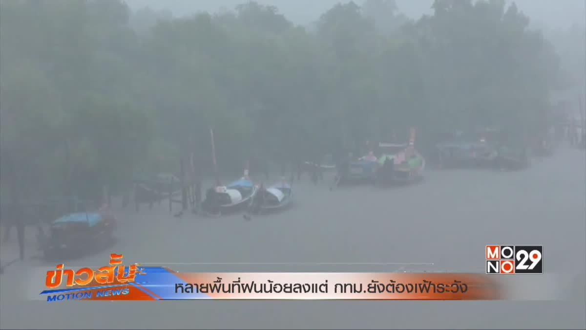 หลายพื้นที่ฝนน้อยลงแต่ กทม.ยังต้องเฝ้าระวัง