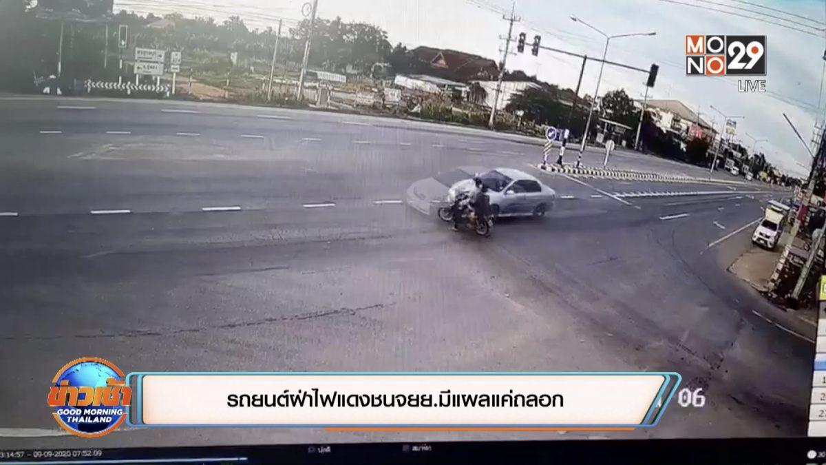 รถยนต์ฝ่าไฟแดงชนจยย.มีแผลแค่ถลอก