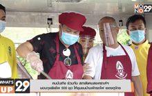 คนบันเทิง ร่วมกับ สภาสังคมสงเคราะห์ฯ มอบถุงยังชีพ 500 ชุด ให้ชุมชนบ้านพักรถไฟ เขตจตุจักร
