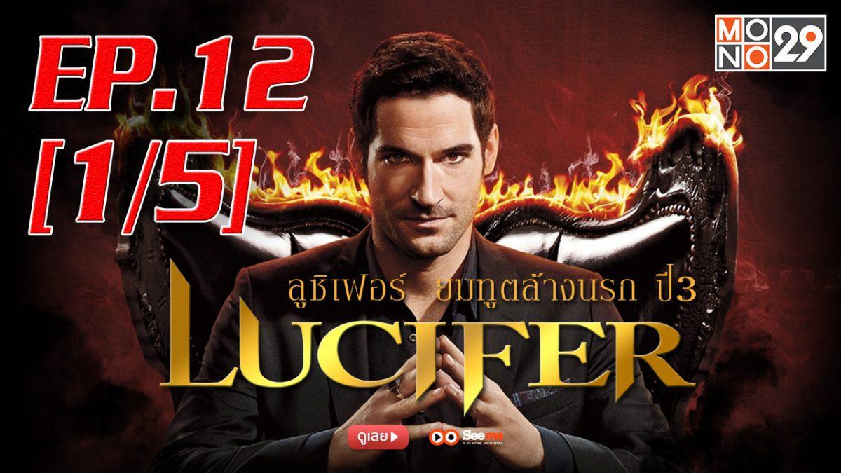 Lucifer ลูซิเฟอร์ ยมทูตล้างนรก ปี 3 EP.12 [1/5]