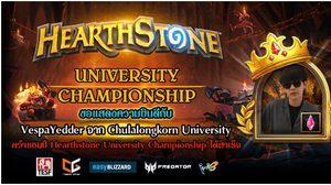 จุฬาฯ ผงาด ส่ง Vespa คว้าแชมป์งาน Hearthstone University Championship
