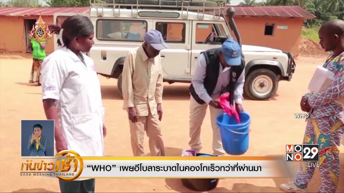 """""""WHO"""" เผยอีโบลาระบาดในคองโกเร็วกว่าที่ผ่านมา"""