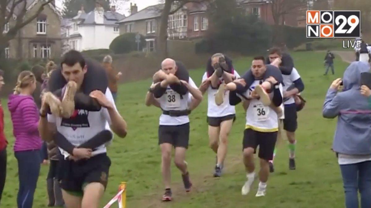 อังกฤษจัดแข่งขันวิ่งแบกภรรยา