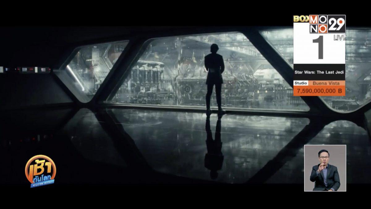 """""""The Last Jedi"""" ปลุก Box Office คึกคักอีกครั้ง"""