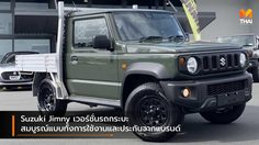 Suzuki Jimny เวอร์ชั่นรถกระบะ สมบูรณ์แบบทั้งการใช้งานและประกันจากแบรนด์