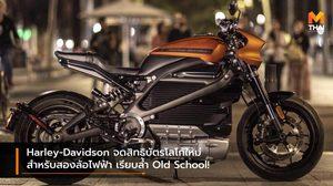 Harley-Davidson จดสิทธิบัตรโลโก้ใหม่สำหรับสองล้อไฟฟ้า เรียบล้ำ Old School!