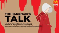 เรื่องเล่าของสาวรับใช้ สู่ The handmaid ' s talk บทสนทนาว่าด้วยเรือนร่าง