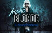 8 เรื่องสุดโหดเรียกแม่ใน Atomic Blonde