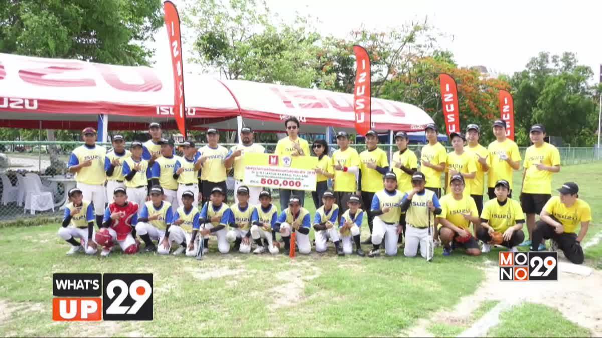 กลุ่มอีซูซุในประเทศไทย มอบเงินสนับสนุน ให้ทีมเบสบอลยุวชนทีมชาติไทย