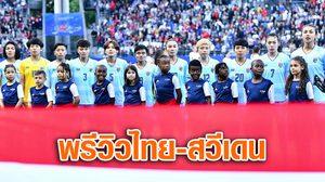 """""""ชบาแก้ว"""" หลังชนฝาสู้สาวไวกิ้ง ลุ้นเข้ารอบสอง ศึก ฟุตบอลโลกหญิง 2019"""