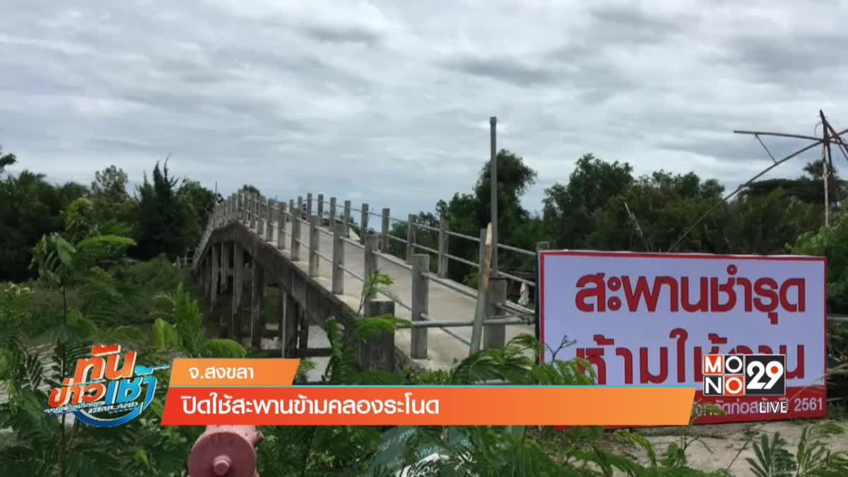 ปิดใช้สะพานข้ามคลองระโนด