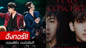 ดงบังชินกิ คอนเฟิร์ม! กลับมาจัดคอนเสิร์ตในไทยตามเสียงเรียกร้อง!!