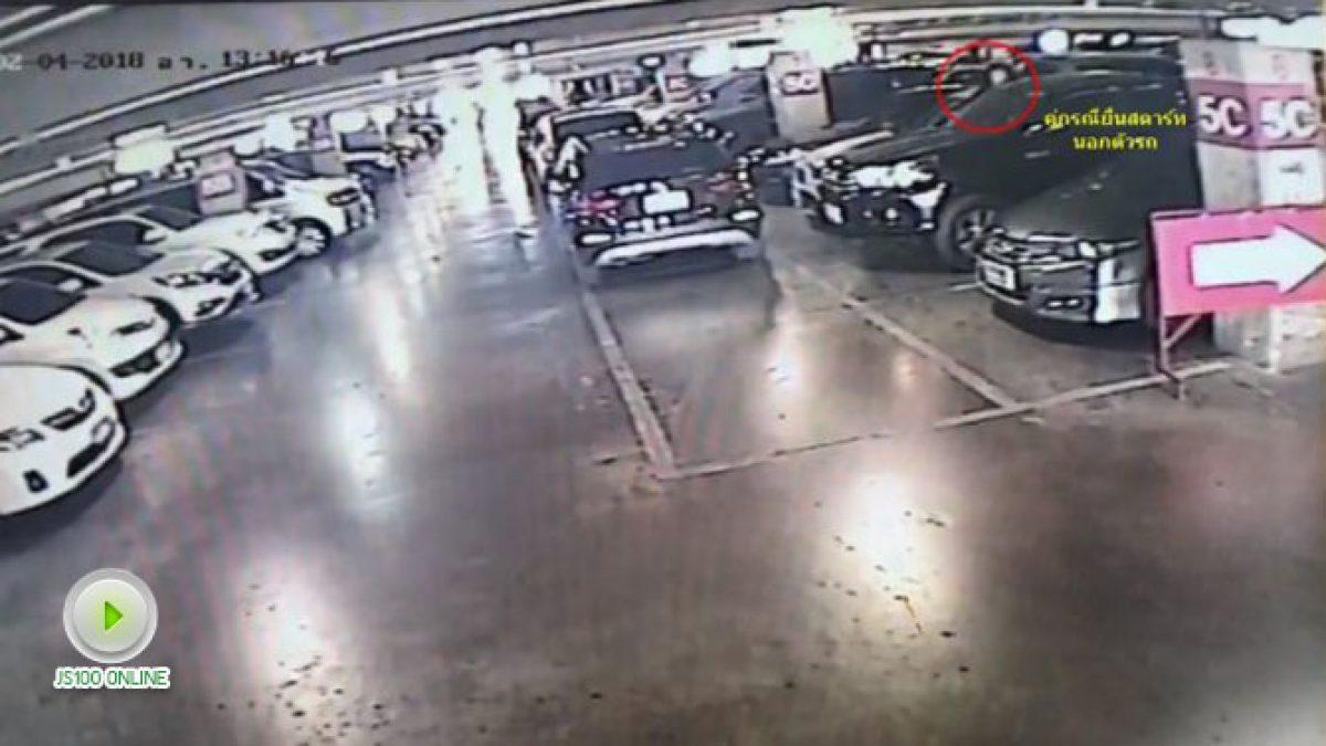 """""""อุทาหรณ์จอดรถในห้าง"""" รถคู่กรณีชน! ไม่หนี แต่ไม่จ่าย และทิ้งทายไว้ว่า...ถ้าอยากได้ก็ไปดำเนินคดีเอาเอง (05-02-61)"""