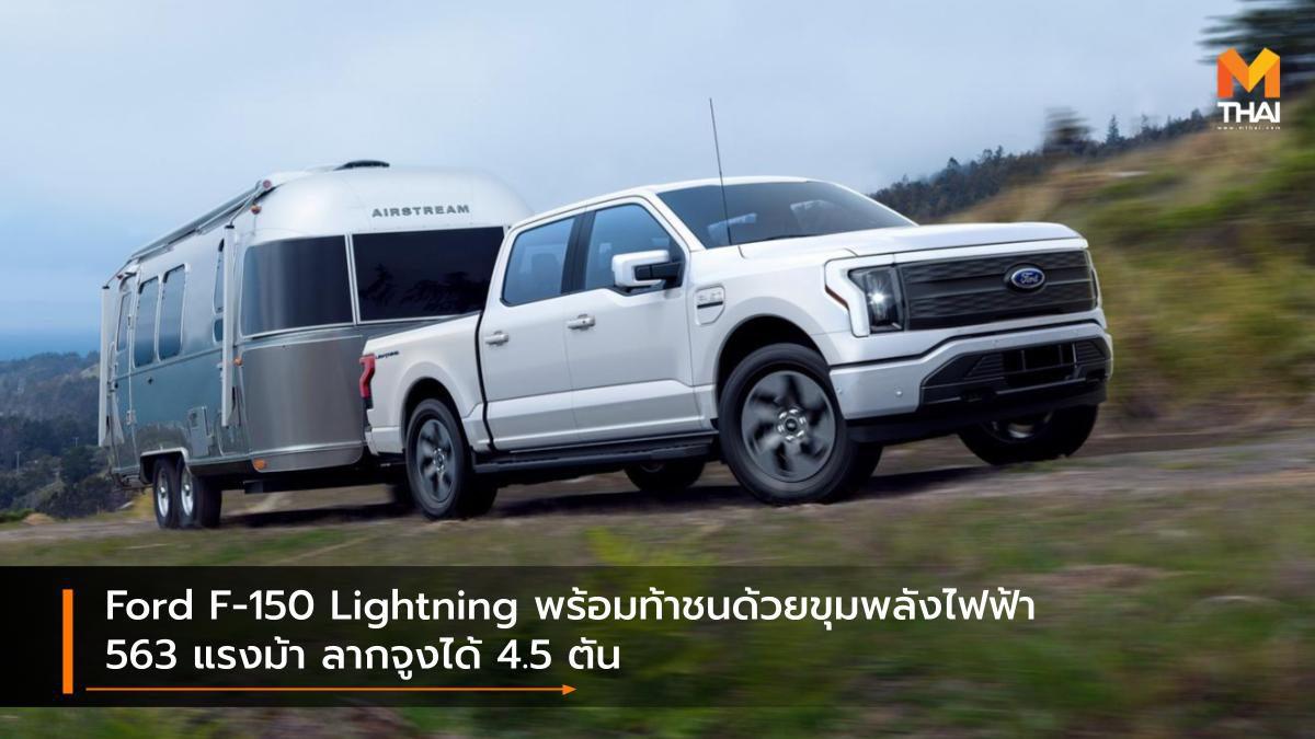 Ford F-150 Lightning พร้อมท้าชนด้วยขุมพลังไฟฟ้า 563 แรงม้า ลากจูงได้ 4.5 ตัน