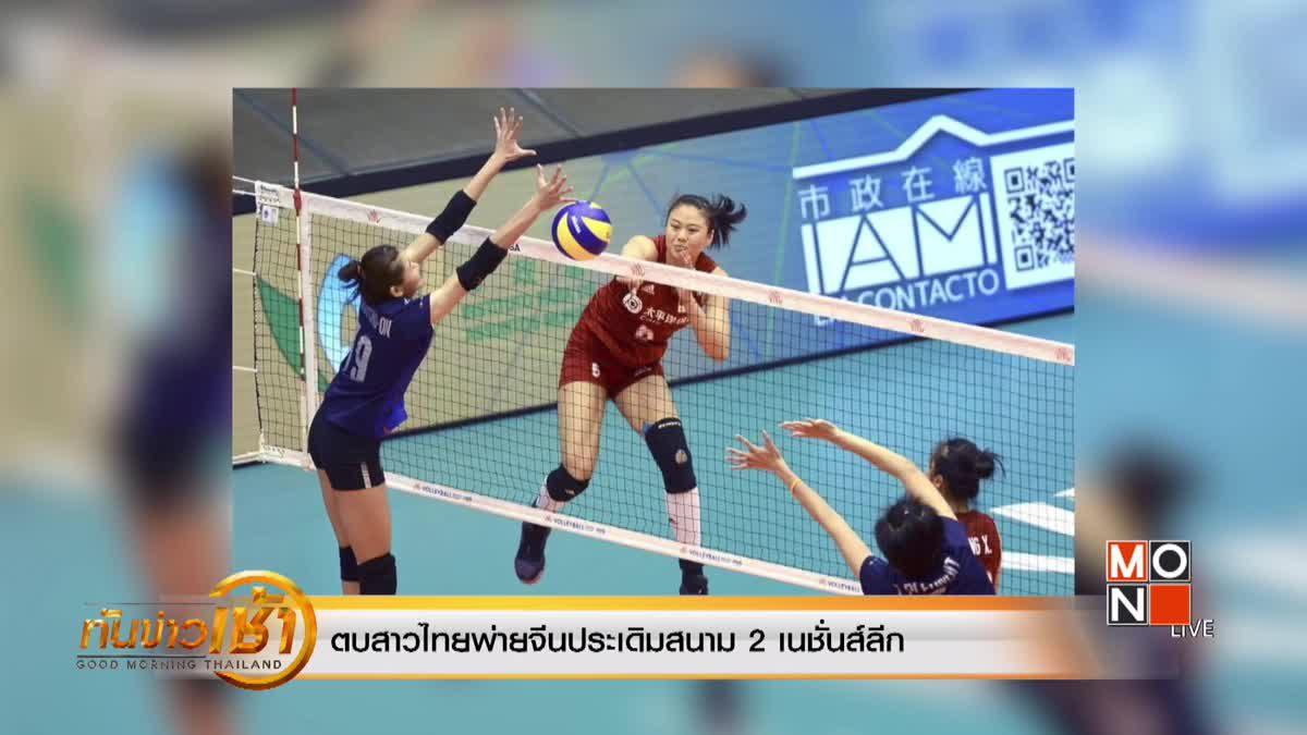 ตบสาวไทยพ่ายจีนประเดิมสนาม2เนชั่นส์ลีก