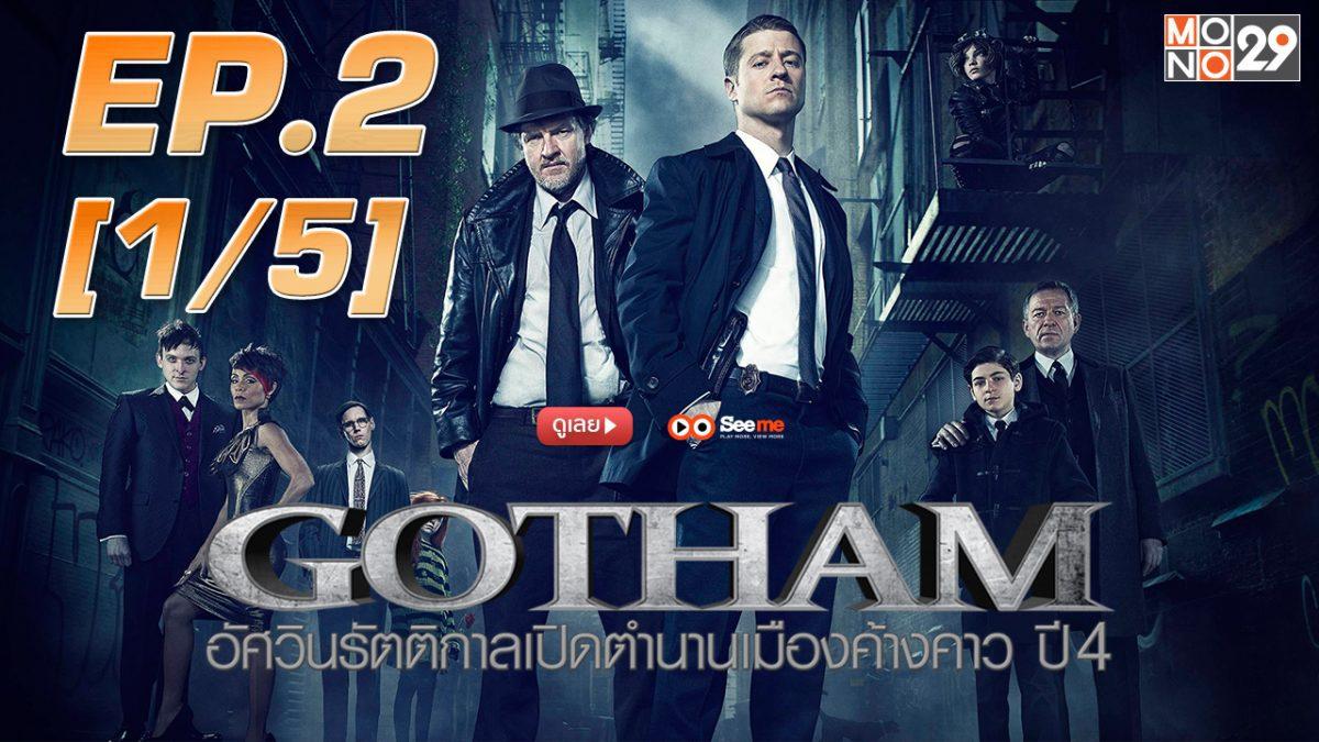 Gotham อัศวินรัตติกาลเปิดตํานานเมืองค้างคาว ปี 4 EP.2 [1/5]