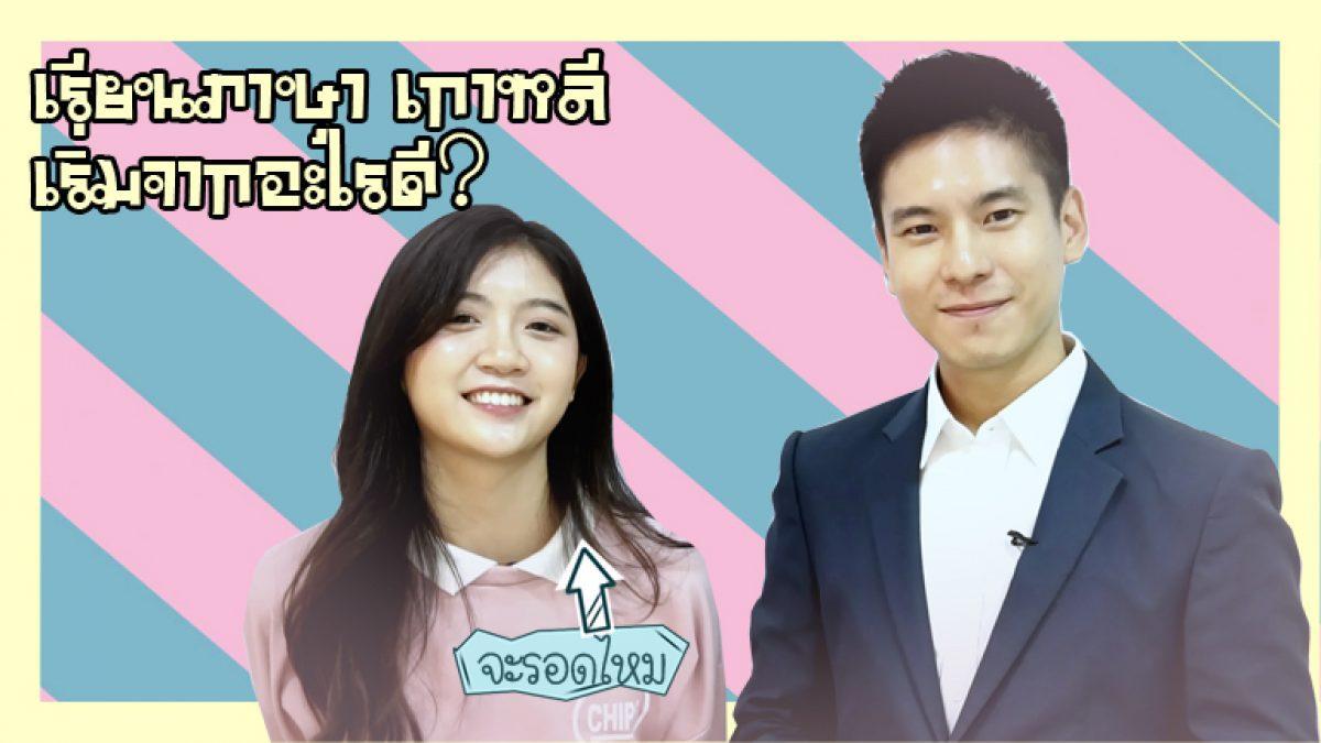 อันยองฮาเซโย EP.1 ตอน เรียนภาษาเกาหลี เริ่มจากอะไรดี?