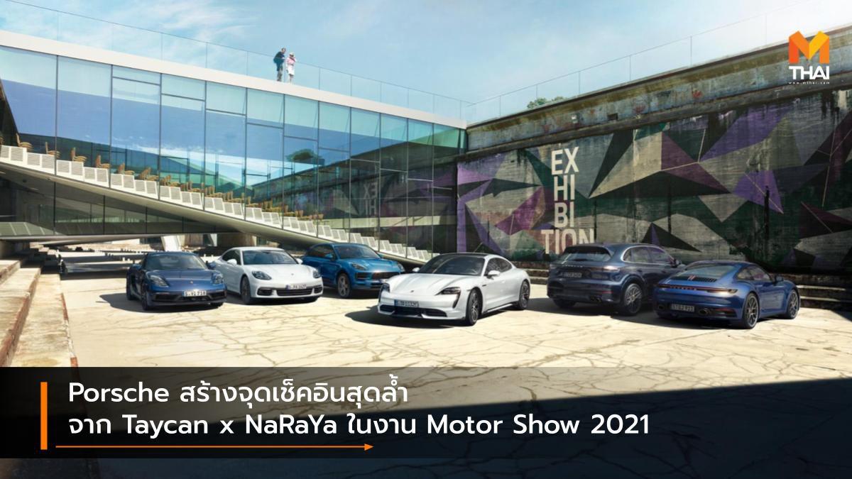 Porsche สร้างจุดเช็คอินสุดล้ำจาก Taycan x NaRaYa ในงาน Motor Show 2021