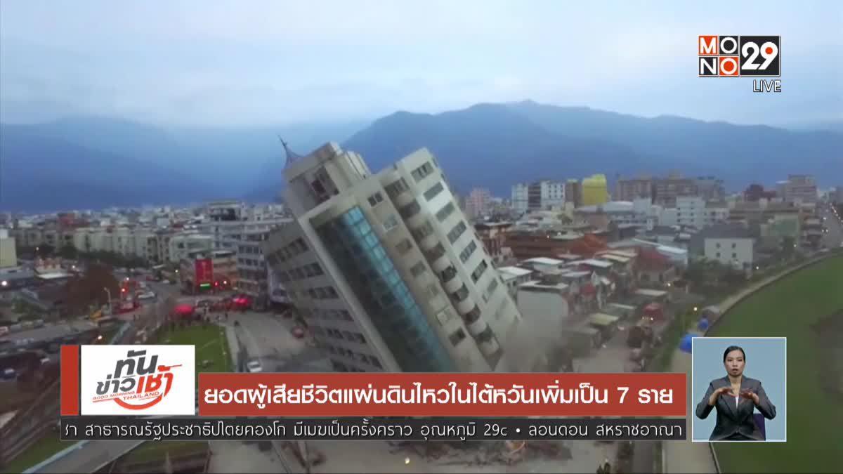 ยอดผู้เสียชีวิตแผ่นดินไหวในไต้หวันเพิ่มเป็น 7 ราย