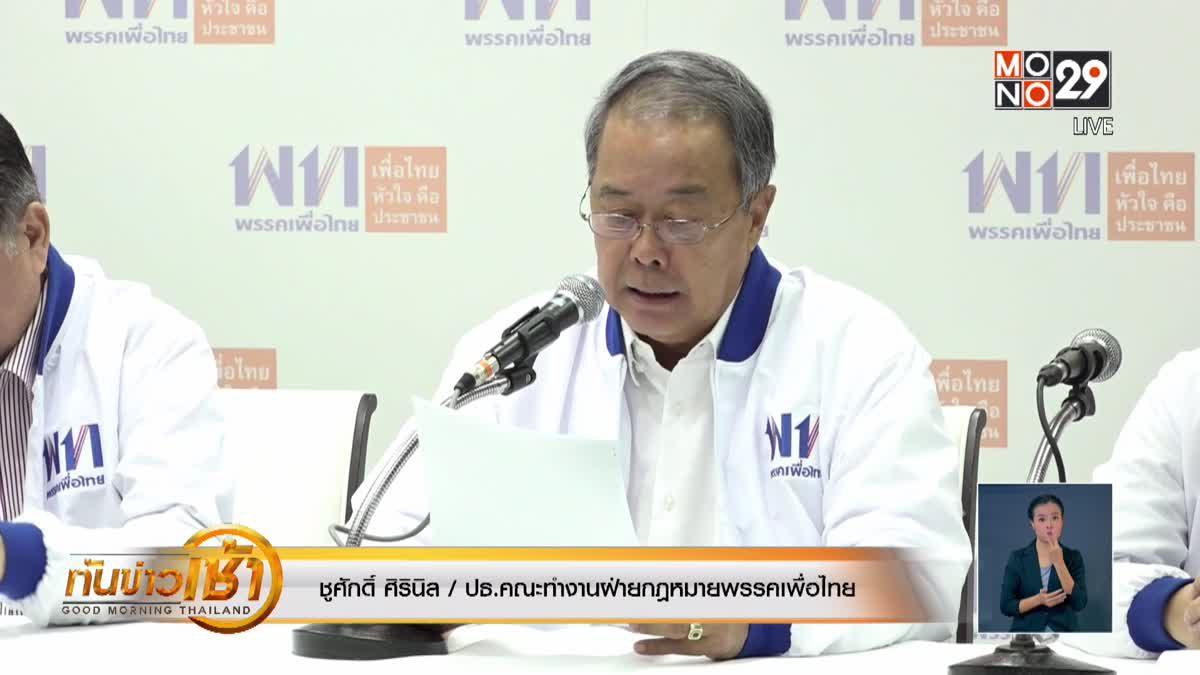 """""""เพื่อไทย"""" ออกแถลงการณ์เลือกตั้งเสรีเป็นธรรม"""