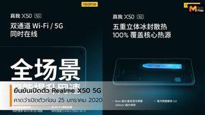 Realme X50 5G มาพร้อมกับระบบระบายความร้อน คาดว่าเปิดตัว 25 มกราคม