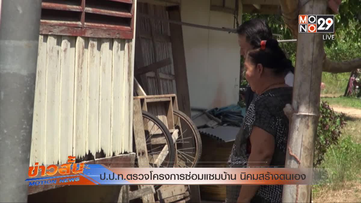 ป.ป.ท.ตรวจโครงการซ่อมแซมบ้าน นิคมสร้างตนเอง