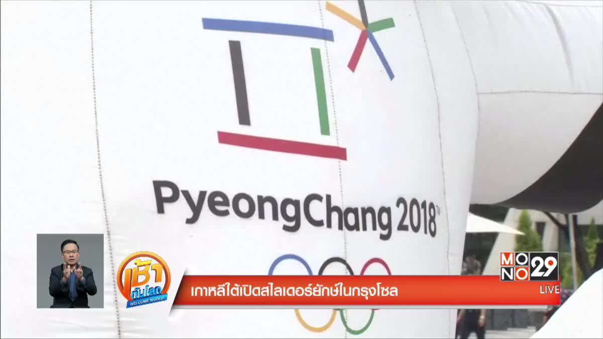 เกาหลีใต้เปิดสไลเดอร์ยักษ์ในกรุงโซล