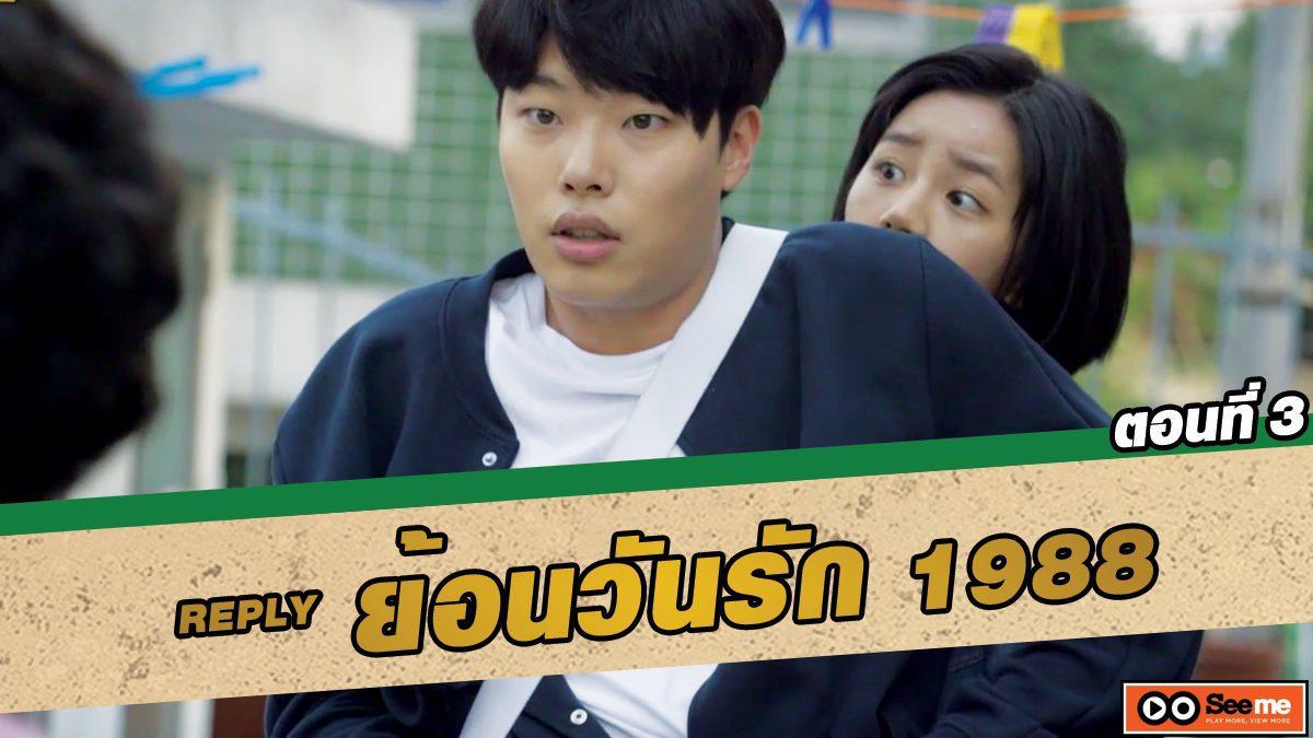 ย้อนวันรัก 1988 (Reply 1988) ตอนที่ 3 จองฮวาน หลบไปนะ! [THAI SUB]