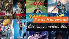 5 อันดับหนัง Hollywood ที่ทำมาจากการ์ตูนดังญี่ปุ่น
