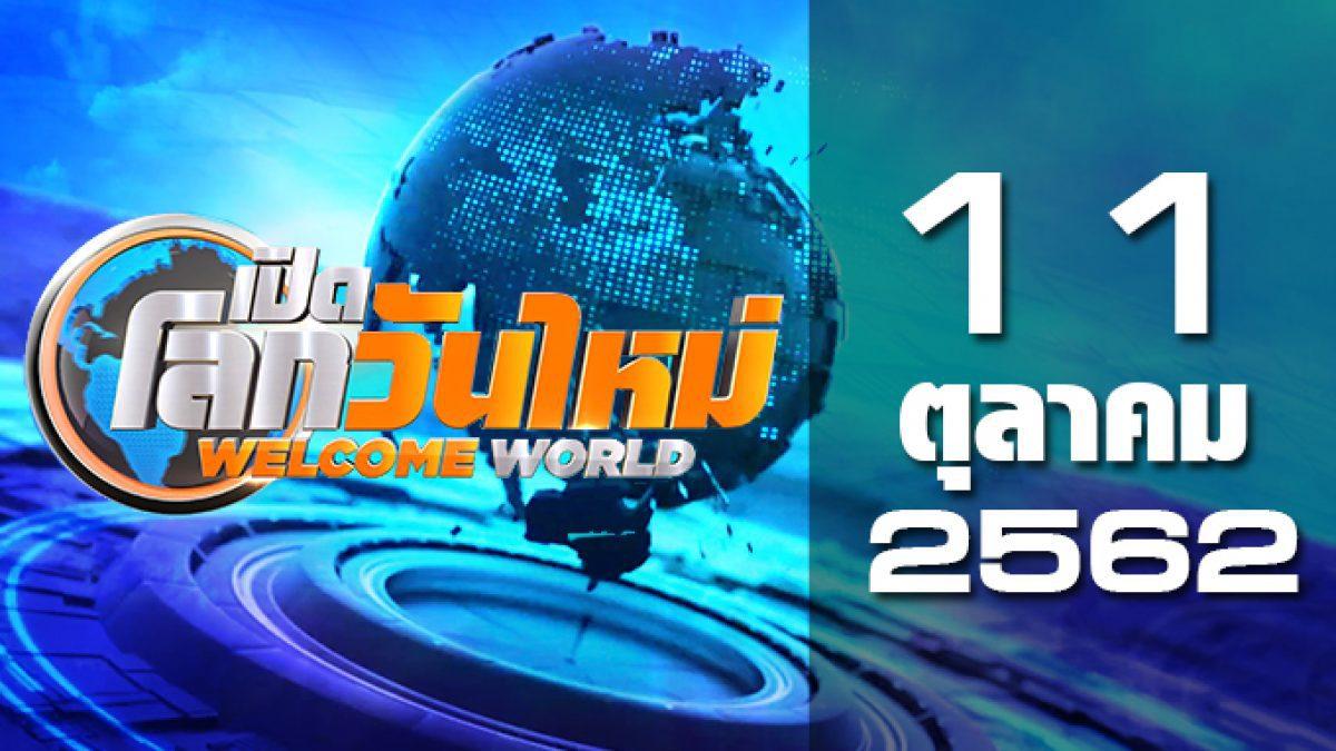เปิดโลกวันใหม่ Welcome World 11-10-62