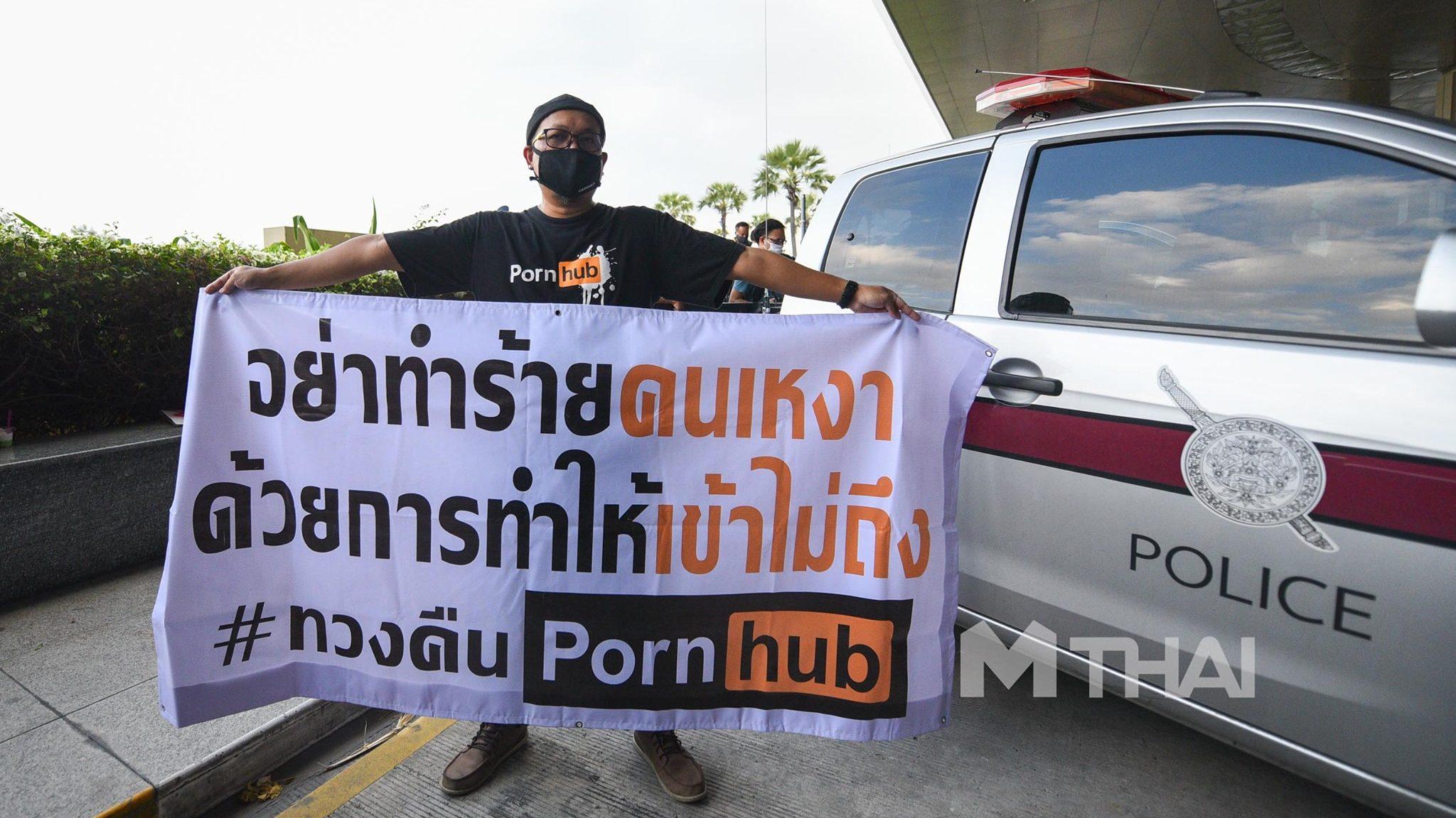 """กลุ่มชุมนุมประท้วง คัดค้านบล็อกเว็บ  """"PornHub"""""""