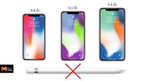 นักวิเคราะห์เผย iPhone ในปีนี้ยังไม่รองรับการใช้งานกับ Apple Pencil