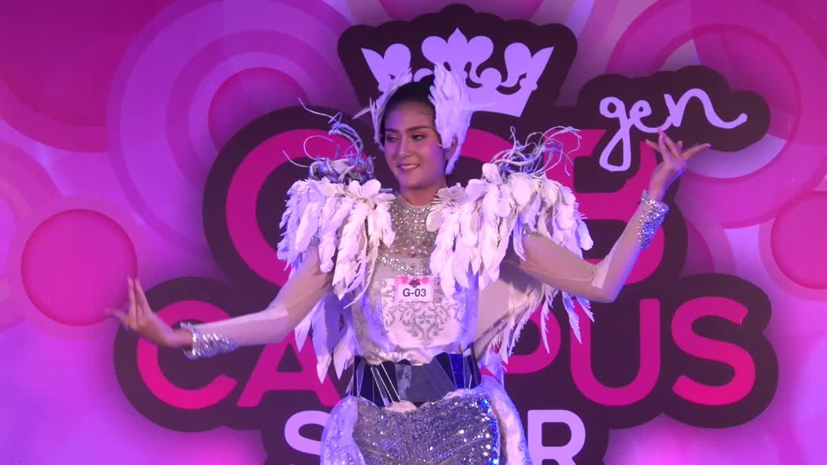 G03 นางสาวอุมาวดี ปิมปา (บีม) / นาฏราช นางนวล