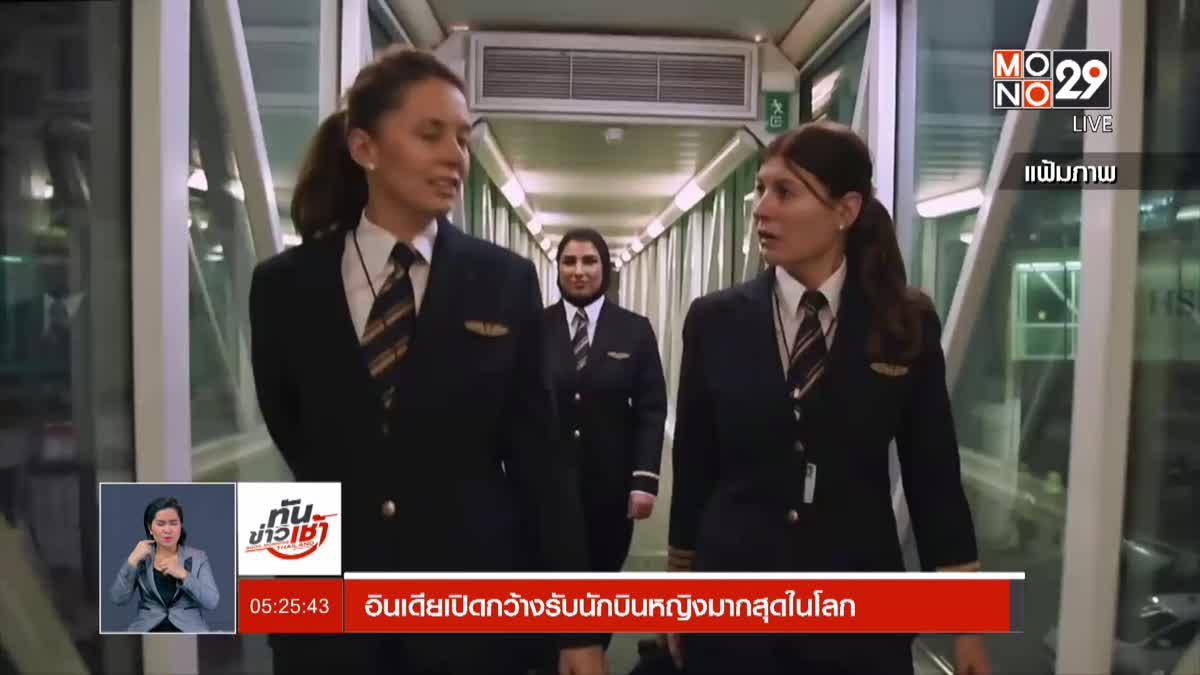 อินเดียเปิดกว้างรับนักบินหญิงมากสุดในโลก