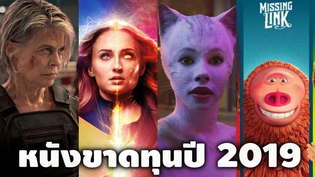 หนังขาดทุนปี 2019 + ฮอลีวูดทำหนัง Anime + หนัง Scarjo