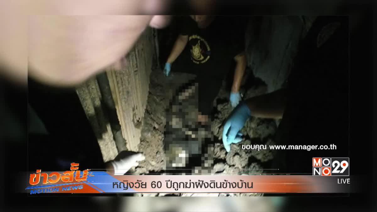 หญิงวัย 60 ปีถูกฆ่าฝังดินข้างบ้าน
