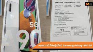 ภาพหลุดโปรโมทของ Samsung Galaxy A90 5G พร้อมยืนยันสเปค