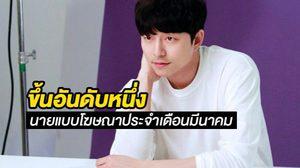 กงยู เป็นอันดับหนึ่ง นายแบบโฆษณาที่มีชื่อเสียงที่สุด ประจำเดือนมีนาคม!