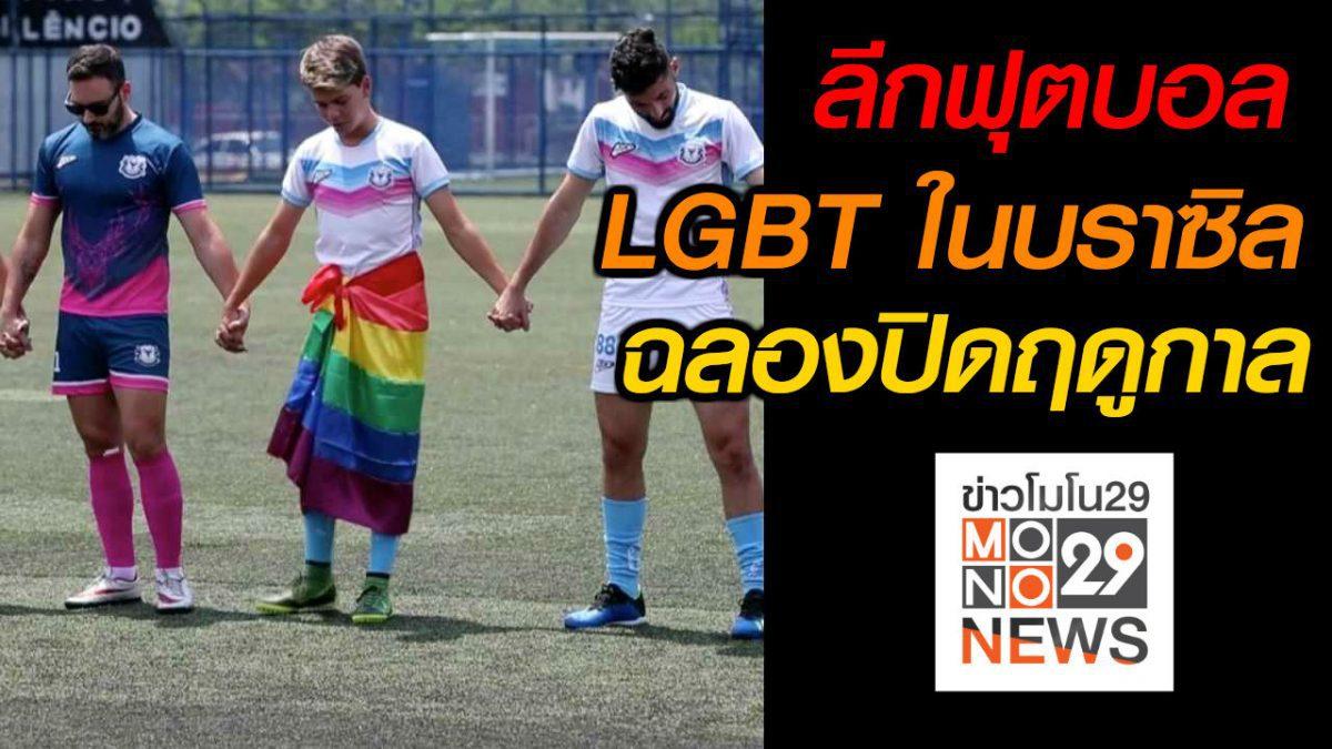 #เรื่องเล่าโลก ลีกฟุตบอลชาว LGBT ในบราซิลฉลองปิดฤดูกาล