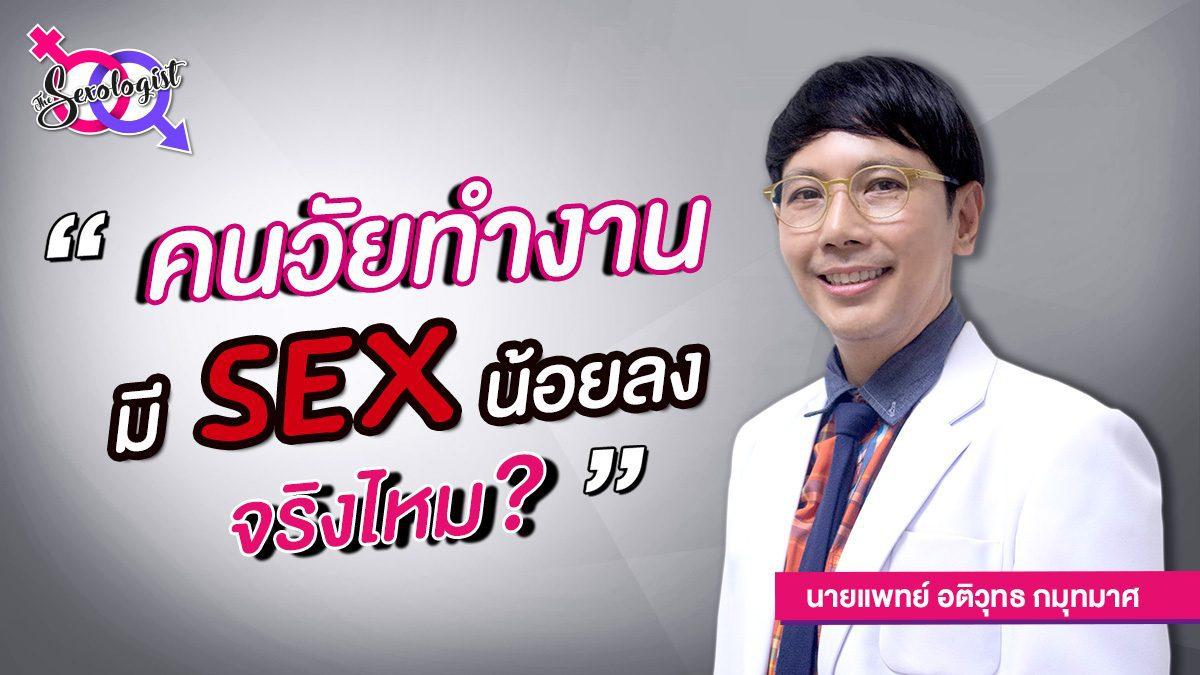 """The Sexologist กับคุณหมออติวุทธ """"คนวัยทำงาน มี Sex น้อยลง จริงไหม?"""""""