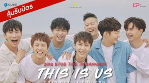 ร่วมสนุกชิงบัตรคอนเสิร์ต 2018 BTOB TIME IN BANGKOK 'THIS IS US'