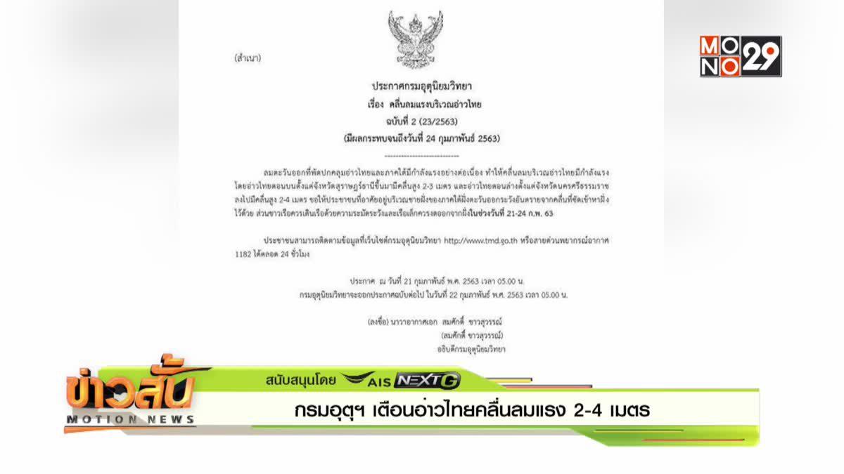 กรมอุตุ ฯเตือนอ่าวไทยคลื่นลมแรง 2-4 เมตร
