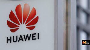 Huawei ออกชี้แจง ค่ายอื่นไม่ได้เข้าร่วมทดสอบระบบปฏิบัติการ HongMeng OS