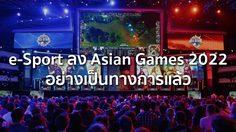 ตื่นเถิดชาวไทย e-Sport ถูกบรรจุเป็นกีฬาใน Asian Games 2022 อย่างเป็นทางการแล้ว!