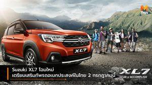 Suzuki XL7 โฉมใหม่ เตรียมเสริมทัพรถอเนกประสงค์ในไทย 2 กรกฎาคมนี้